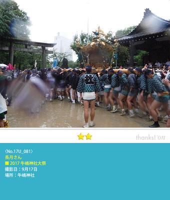 長月さん:2017牛嶋神社大祭, 牛嶋神社, 2017年9月17日