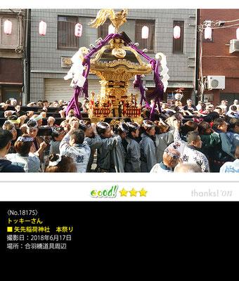 トッキーさん:矢先稲荷神社 本祭り, 2018年6月17日, 合羽橋道具周辺
