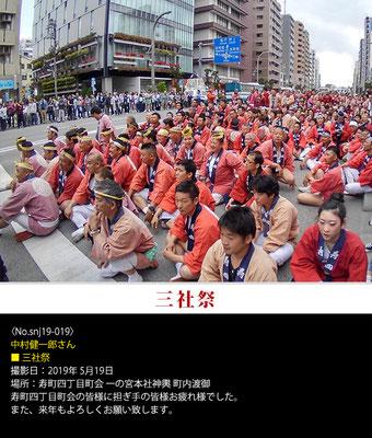 中村健一郎さん:三社祭 ,2019年5月19日,寿町四丁目町会
