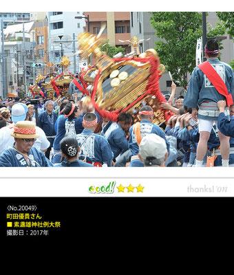 町田優貴さん:素盞雄神社例大祭, 2017年