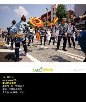 nanumotoさん:成田祇園祭, 2017年7月8日, 千葉県成田市