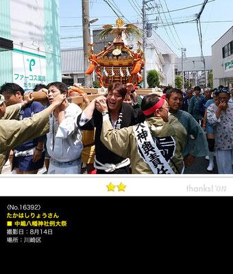 たかはしりょうさん:中嶋八幡神社例大祭,8月14日