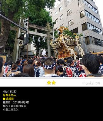 阿希子さん:鳥越祭, 2018年6月9日, 東京都台東区
