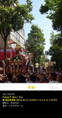 Takaji F (仙人)さん:横浜開港祭 みこしコラボレーション,イセザキモール, 2016.6.26