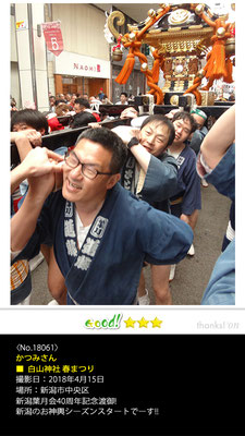 かつみさん:白山神社 春まつり, 2018年4月15日, 新潟市中央区
