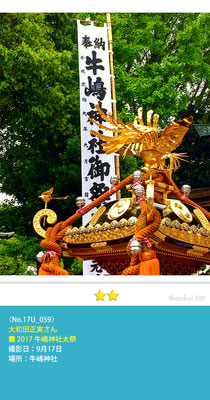 大和田正実さん:牛嶋神社大祭, 牛嶋神社, 2017年9月17日