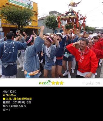 かつみさん:五泉八幡宮秋季例大祭 , 2018年9月16日, 新潟県五泉市
