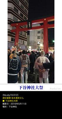 浦安當穆 坂本真実さん:下谷神社大祭, 2019年5月11日, 下谷神社