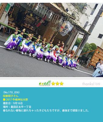 相樂順子さん:牛嶋神社例大祭, 墨田区太平, 2017年9月16日