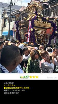 すごろ九さん:葛飾区立石熊野神社例大祭 , 2018年9月16日, 葛飾区立石