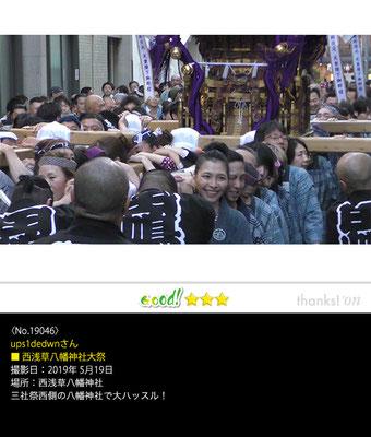 ups1dedwnさん:西浅草八幡神社大祭 ,2019年5月19日
