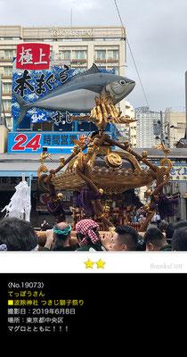 てっぽうさん:波除神社 つきじ獅子祭り, 2019年6月8日,