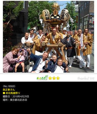 眞正會さん:赤羽馬鹿祭り, 2018年4月29日, 東京都北区赤羽