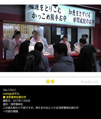svanejyu8さん:浅草鷲神社酉の市, 2017年11月6日, 浅草鷲神社