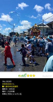 大和田正実さん:八重垣神社祇園祭 ,8月5日 , 八日市場