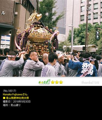 Hanako Fujisawaさん:青山熊野神社例大祭, 2018年9月30日, 青山通り