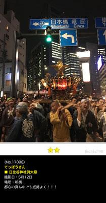 てっぽうさん:日比谷神社例大祭, 2017年5月12日