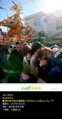 NaoIchiさん:第64回 伊豆大島椿祭り 江戸みこしとあんこパレード, 一番基・上溝睦さん, 2019年1月27日, 東京都伊豆大島