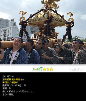 浦安當穆 坂本真実さん:深川八幡祭り, 2018年8月11日, 仲二