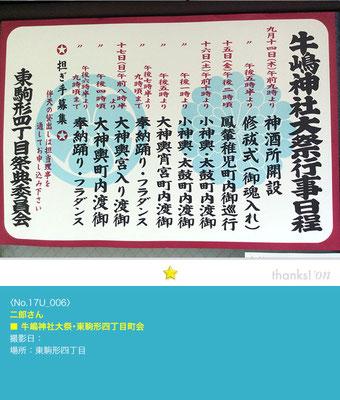 二郎さん:牛嶋神社大祭「東駒形四丁目町会 行事日程」