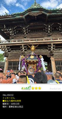 トッキーさん:柴又八幡神社例祭 ,10月13日 , 葛飾区柴又周辺
