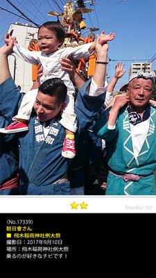 朝日會さん:飛木稲荷神社例大祭, 2017年9月10日, 墨田区京島二丁目