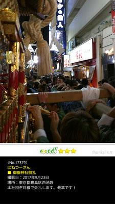 ばねつーさん:東京都豊島区西池袋, 2017年9月23日, 東京都豊島区西池袋