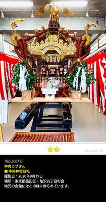 神輿コブさん:牛嶋神社祭礼, 2020年9月19日, 東京都墨田区・亀沢四丁目町会