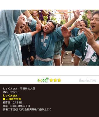 わっくんさん:石濱神社大祭 5月29日, 橋場二丁目(宮元)町会, 本社神輿