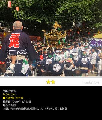みかんさん:花園神社例大祭 ,2019年5月25日,東京都新宿区