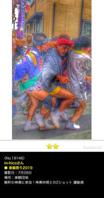 m-hicoさん:東観祭り, 2019年7月28日,埼玉県桶川市