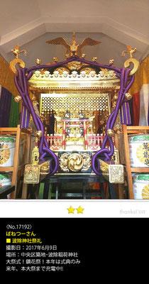 ばねつーさん:波除神社祭礼, 2017年6月9日, 大祭式, 本社神輿