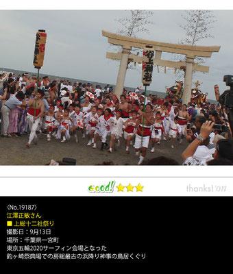 江澤正敏さん:上総十二社祭り ,9月13日 , 千葉県一宮町
