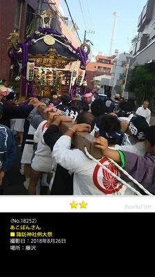 あこぽんさん:藤沢諏訪神社例大祭, 2018年8月26日, 藤沢