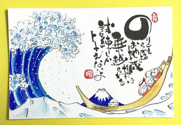 己書作品集 2018.01-3