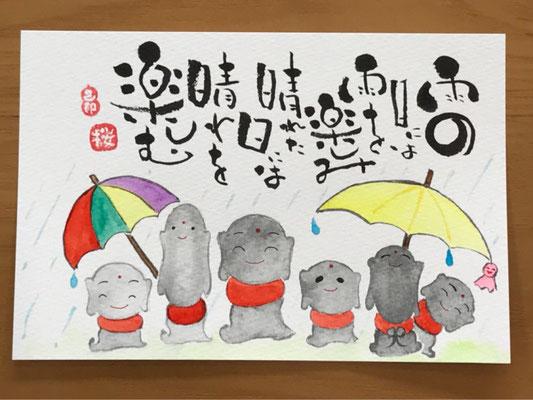 己書作品集 2018.06-02