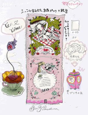 妄想 夢島スイパッケージの紅茶。 こんな紅茶あったらいいな。