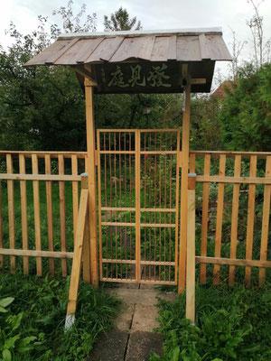 Schild für Gartentor