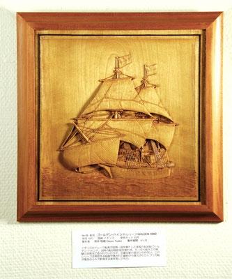 34-49 ゴールデン・ハインド(レリーフ) GOLDN HIND (relief)  国 籍   nationality     イギリス 建造年  age     1577 製作方法 scratchbuilt     自作 製 作:坪井 悦郎 Etsuro Tsuboi