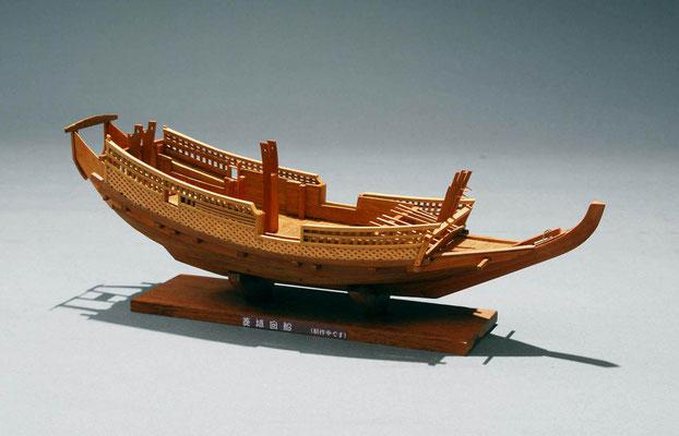 32-39 菱垣廻船 Higaki-Kaisen  年代:    17~18世紀  製作者: 田中武敏  製作期間:1年(未完)