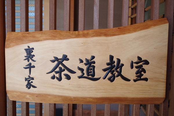 一枚板で浮き彫りの看板