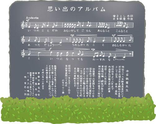 石碑 記念碑 思い出のアルバム 碑