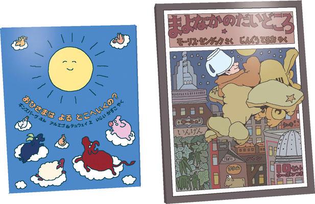 雑貨 家具 生活用品 児童書