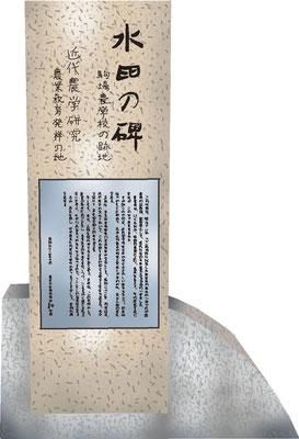 石碑 記念碑 駒場農学校水田の碑