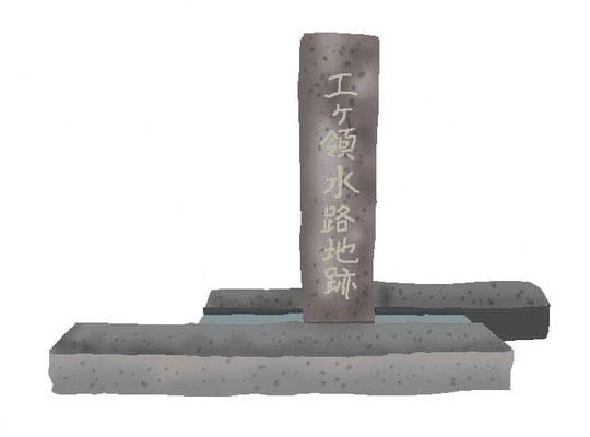石碑 記念碑 ニカ領水路地跡