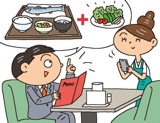 料理 食事 栄養 バランス 外食 野菜をプラス