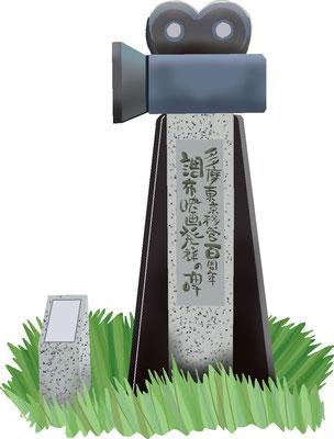 石碑 記念碑 調布映画発祥の碑