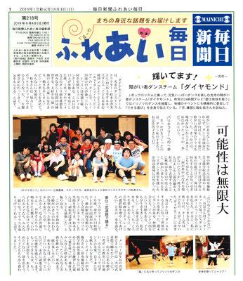 2019.8/ 4(日) 毎日新聞ふれあい毎日