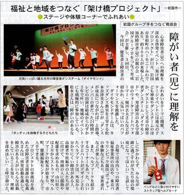 2019.12/1(日) 毎日新聞ふれあい毎日