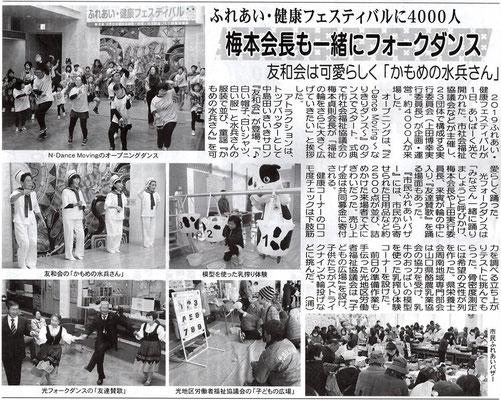 201912/6(金) 瀬戸内タイムス